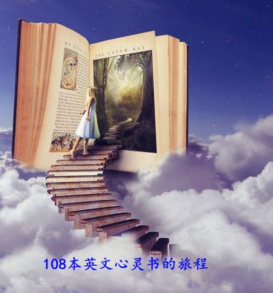 108本英文心灵书的旅程